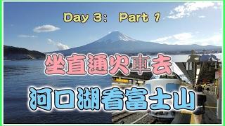 【日本自由行】【河口湖】 【富士山】 河口湖看富士山,實在是太美了,日本自由行Day 3:Part 1