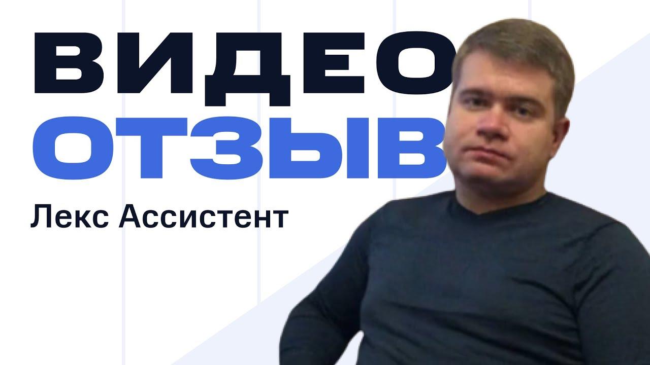 Лекс Ассистент