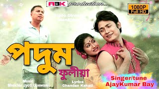 Padum Phuliya Assamese Song Download & Lyrics