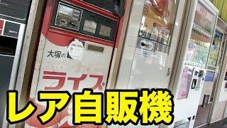 レア自販機の密集地を千葉で発見!【オートパーラーシオヤ】 thumbnail