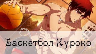 Kuroko no Basket OP1 TV-2 RUS