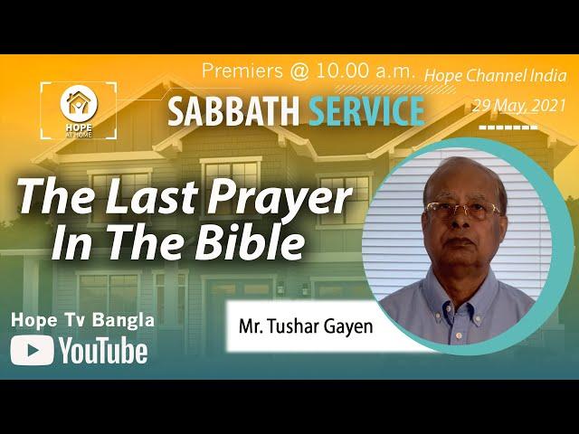 Bangla Sabbath Service | The Last Prayer In The Bible | Mr. Tushar Gayen | 29 May 2021