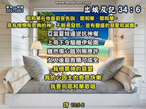 Image result for (出 34:6 )
