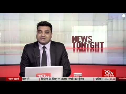 English News Bulletin – Mar 13, 2018 (9 pm)