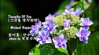 Thoughts Of You (그대를 생각하며)/Michael Hoppe & photo by 모모수계