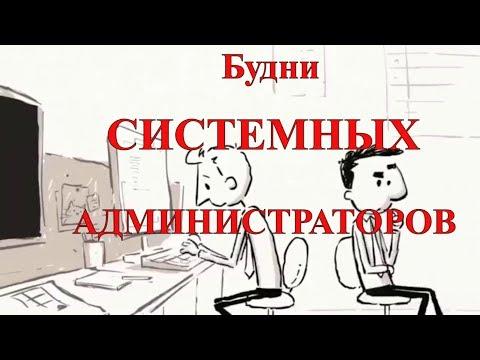День системного администратора!