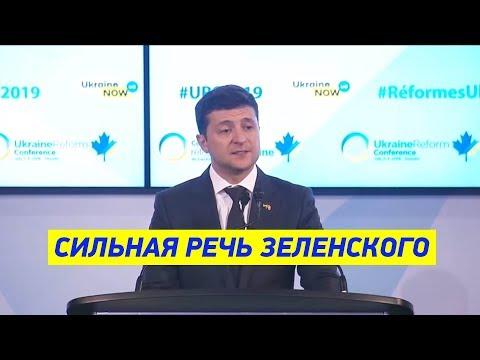 Жители Донбасса - украинцы! Сильное заявление президента Зеленского