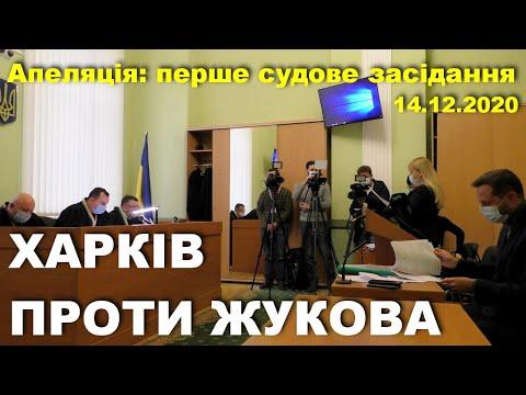 Internet Radio Holos fm: Суд по справі «Перейменування проспекта Жукова у Харкові»: апеляція, перше засідання // 14.12.2020