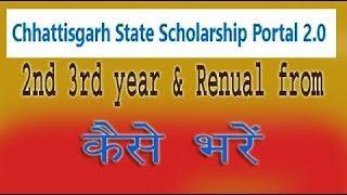 Gambar cover छत्तीसगढ़ ऑनलाइन छात्रवृति Renewal C.G. scholarship 2018-19