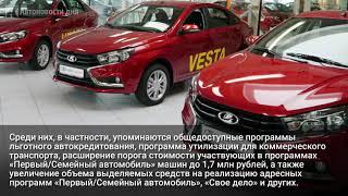 Автодилеры в РФ просят вернуть льготные кредиты