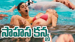 Hollywood Movie in Telugu dubbed ll Inspirational and Motivational Movie