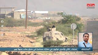 صنعاء .. قتلى وأسرى حوثيون في معارك مستمرة في مفرق صلب بجبهة نهم