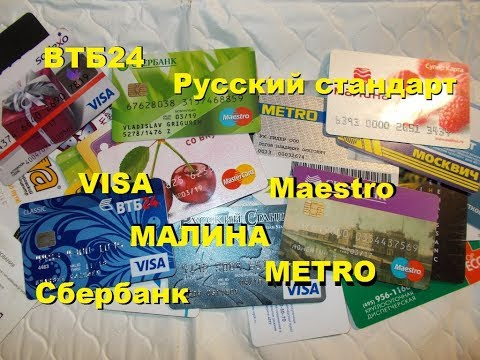 Пластиковые карты Сбербанк, Русский стандарт, ВТБ24. VISA, Maestro/