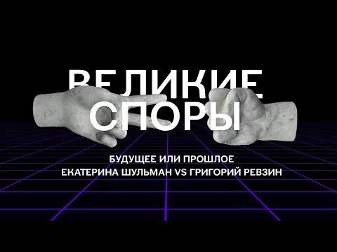 Будущее или прошлое: Екатерина Шульман vs Григорий Ревзин