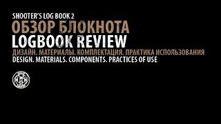Shooter's Log Book 2  Обзор блокнота