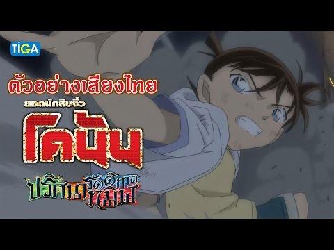 ตัวอย่างเสียงไทย ยอดนักสืบจิ๋วโคนัน เดอะมูฟวี่ 20 ปริศนารัตติกาลทมิฬ | Detective Conan the movie 20