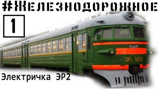 Обзор электрички ЭР2 от проекта  #Железнодорожное