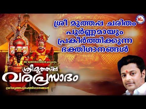 ശ്രീ-മുത്തപ്പചരിതം-പൂർണ്ണമായി-പ്രകീർത്തിക്കുന്ന-ഭക്തിഗാനങ്ങൾ-|-sree-muthappan-devotional-songs