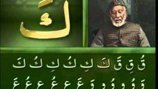Yassarnal Quran Lesson #19 - Learn to Read & Recite Holy Quran - Islam Ahmadiyyat (Urdu)