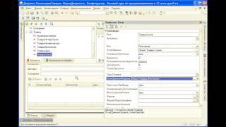 Програмування 1С 8.2 (базовий курс ч. 5) Налаштування форм документів