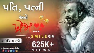 Pati Patni Ane prem | Smile Ram | Sairam Dave Latest Jokes 2020