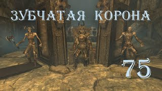 The Elder Scrolls V Skyrim. Часть 75. Зубчатая корона (The Jagged Crown)