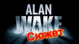 Alan Wake - Сюжет
