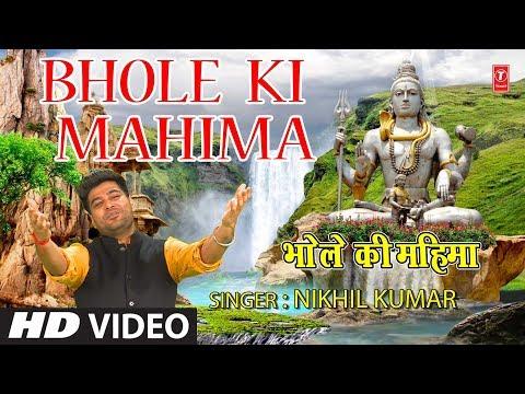 भोले की महिमा Bhole Ki Mahima I NIKHIL KUMAR (Student Of T-Series Works Academy ) I HD Video