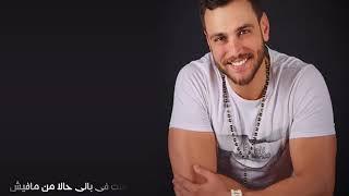 عكس كنت في بالي غناء احمد نافع  اجمل من الاصل