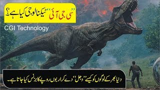 What Is CGI Technology | CGI VFX 3D Efficts kia hay