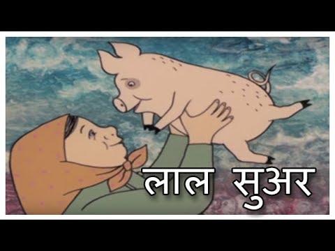 Redpig | लाल सुअर | Folk Tales | Kids Stories In Hindi