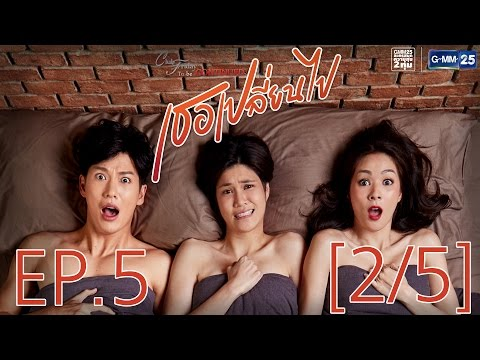 Club Friday To Be Continued ตอน เธอเปลี่ยนไป EP.5 [2/5]