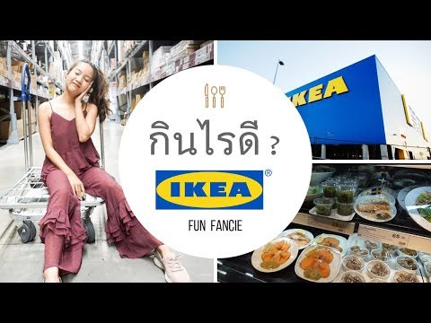 REVIEW | กินอะไรดีที่ IKEA อิ่ม อร่อย ราคาน่ารัก | FunFancie