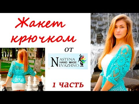 Жакет крючком по мотивам работы nastena hand made nevazhno 1 часть