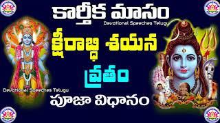 KSHEERABDI SAYANA VRATHA VIDHANAM  Karthika Masam కార్తీక మాసం  Telugu Bhakthi TV