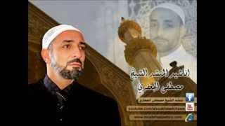 حب الرسول يابا | المنشد الشيخ مصطفى الجعفري