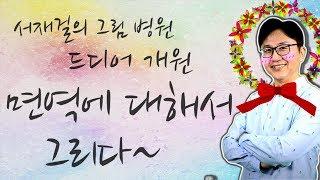 내 건강을 지키는 방법은 면역에 있다! - 서재걸의 그림 병원 #1
