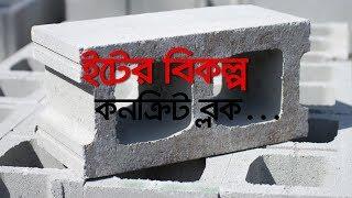 ইটের বিকল্প কনক্রিট ব্লক | Bangla Business News | Business Report 2019