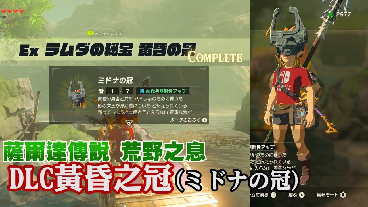 薩爾達傳說 荒野之息《DLC》黃昏之冠(ミドナの冠) - YouTube