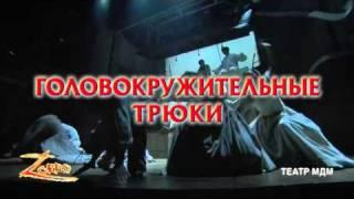 Мюзикл ZORRO - официальный трейлер!