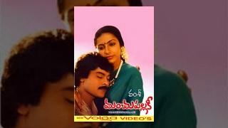 Manchu Pallaki Full Length Telugu Movie