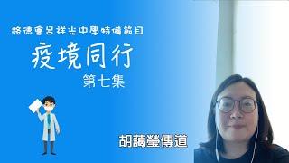 Publication Date: 2020-03-29 | Video Title: 路德會呂祥光中學特備節目「疫境同行」第7集 --- 胡藹瑩校