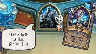 [옥냥스톤] 얼어붙은 왕좌 마법사 - 리치왕님 마법차단 아시는구나 (하스스톤 모험모드: Knights of the Frozen Throne)