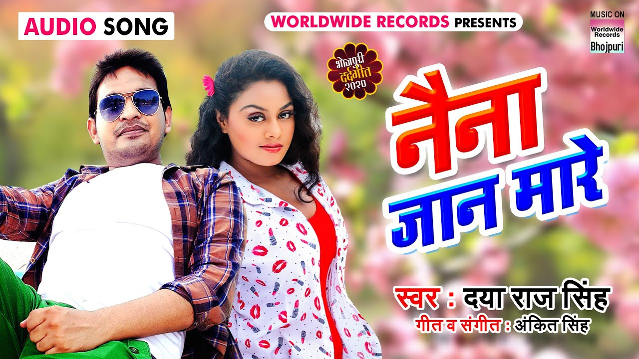 #Daya Raj Singh | Naina Jaan Mare | नैना जान मारे  | New Bhojpuri Song 2020