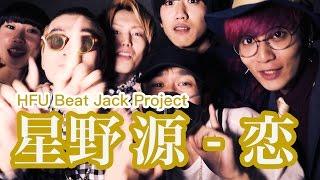 カラオケ音源提供:JOYSOUND Rap詞:Tiga / REC&MIX:Tiga 原曲:恋 / ...