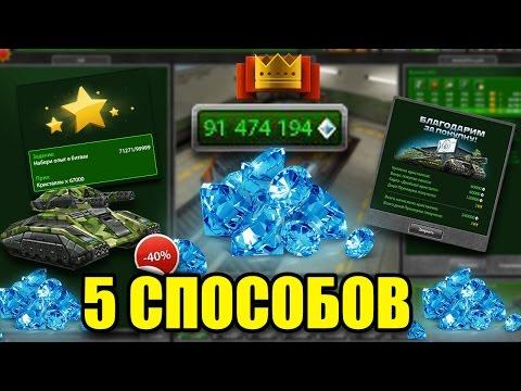 Как легко заработать кристалл в танках онлайн самые лучшие индикаторы на форекс