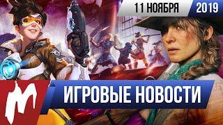 Игромания! ИГРОВЫЕ НОВОСТИ, 11 ноября (Overwatch, RDR 2 for PC, Pillars of Eternity 2: Deadfire)