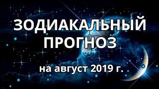 Зодиакальный прогноз на август 2019 года