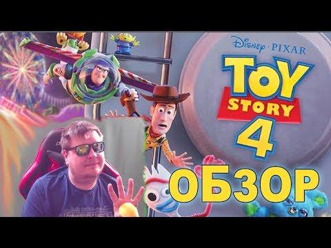 Toy Story 4 впечатления и обзор Истории Игрушек 4