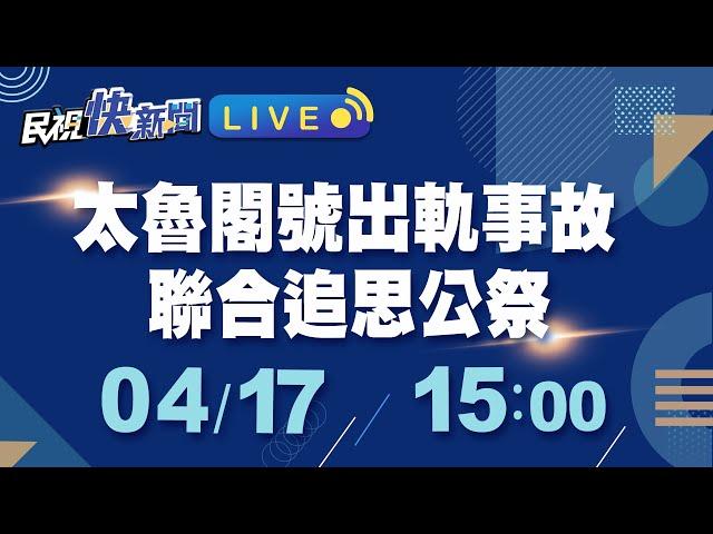0106「0402臺鐵408次列車事故聯合追思公祭」|民視快新聞|